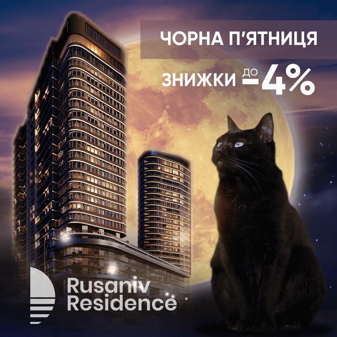 Черная Пятница в Rusaniv Residence