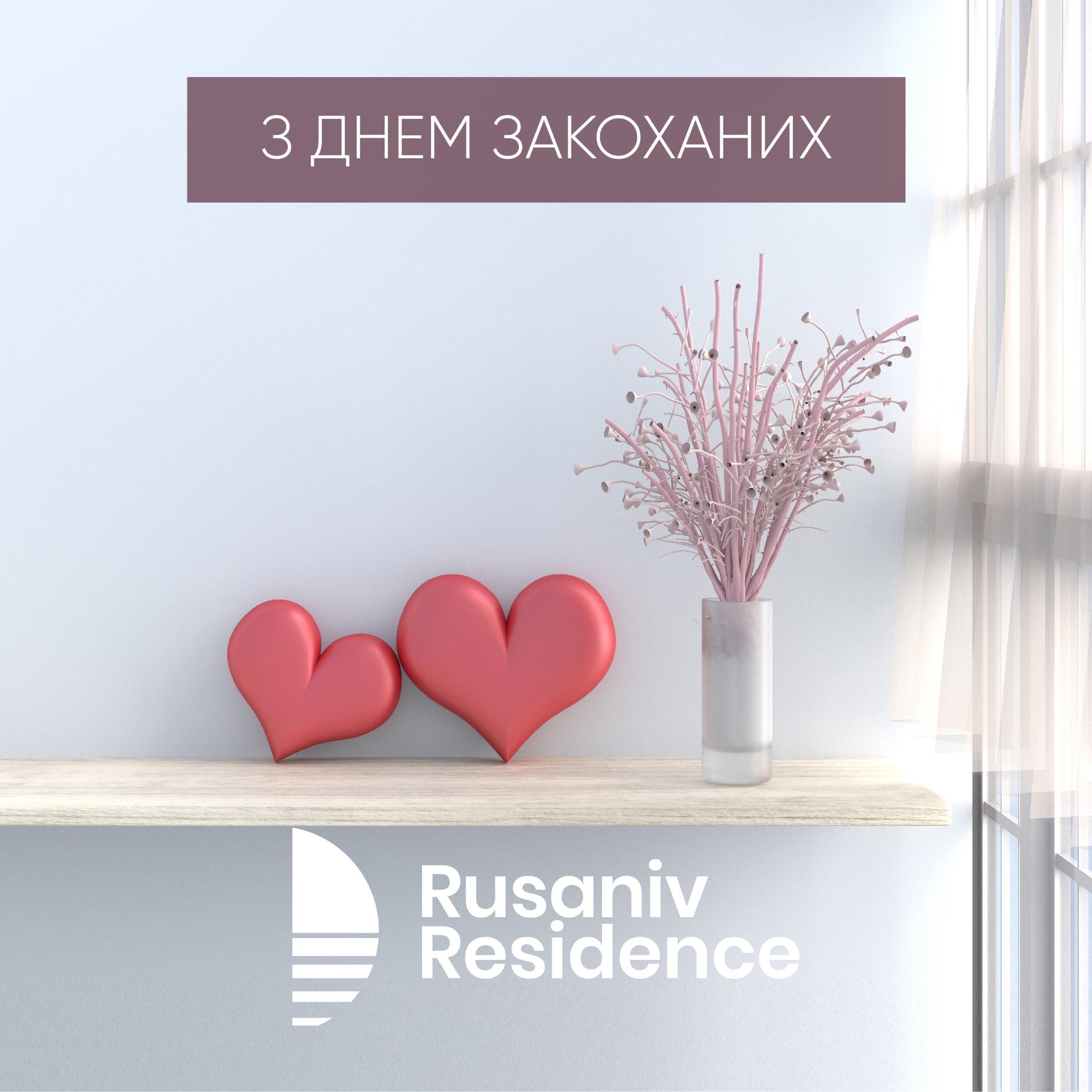 Rusaniv Residence делает праздник влюбленных незабываемым
