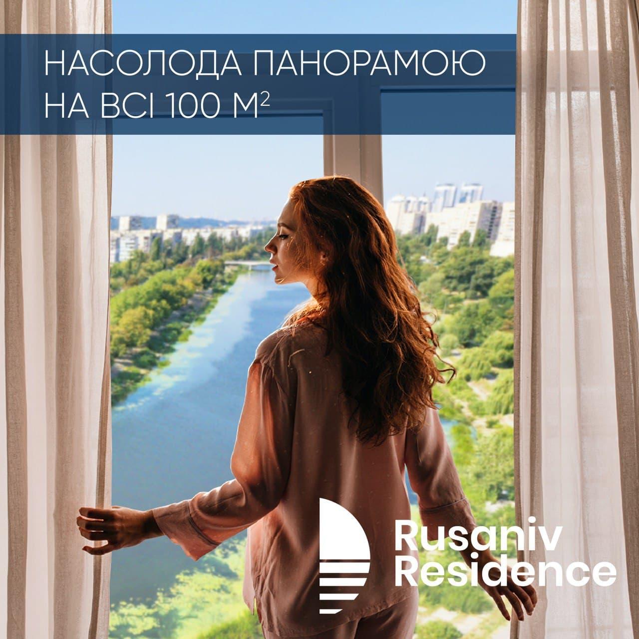 Видовая трехкомнатная в Rusaniv Residence – удовольствие от панорам на все 100 м²