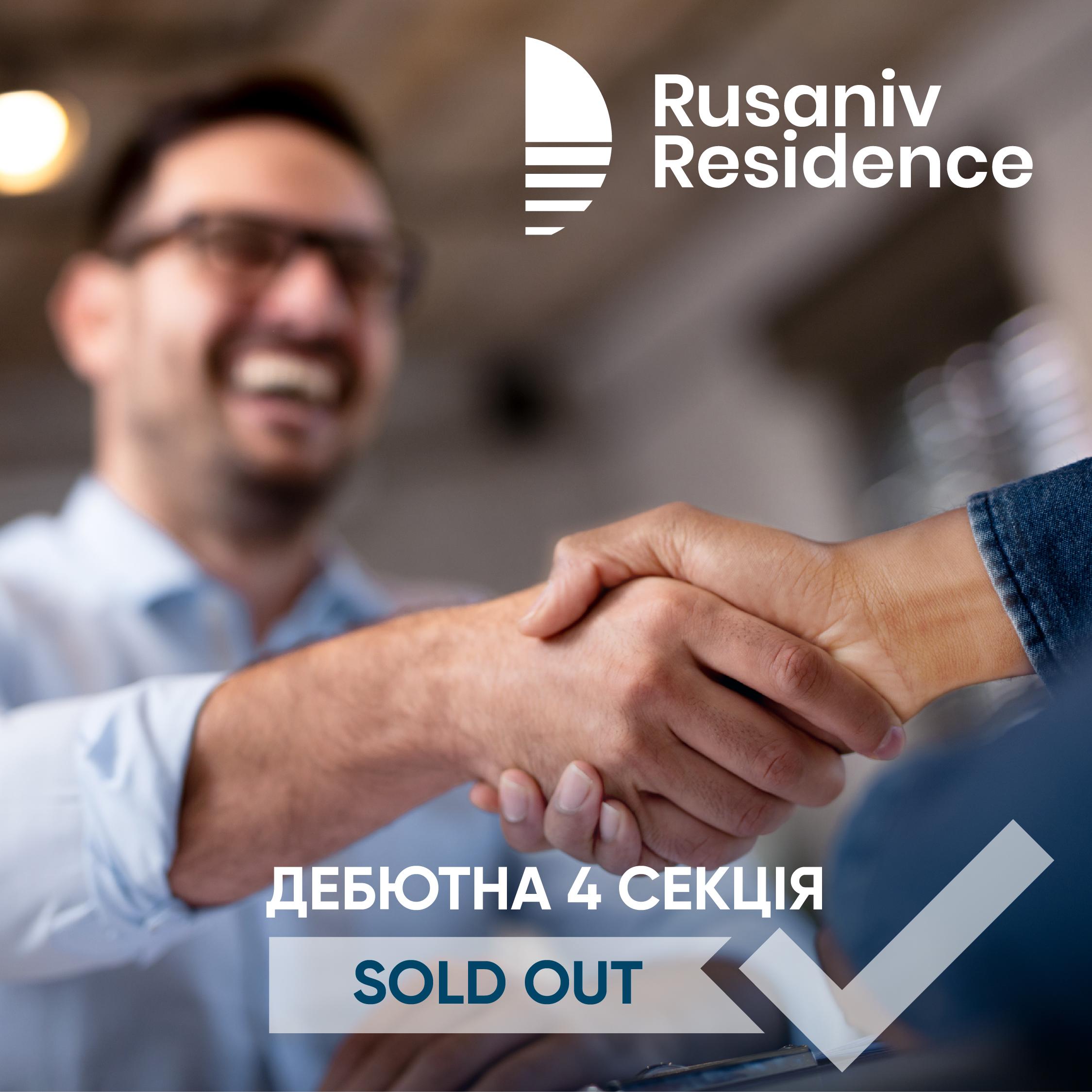 У дебютній секції Rusaniv Residence — Sold Out квартир