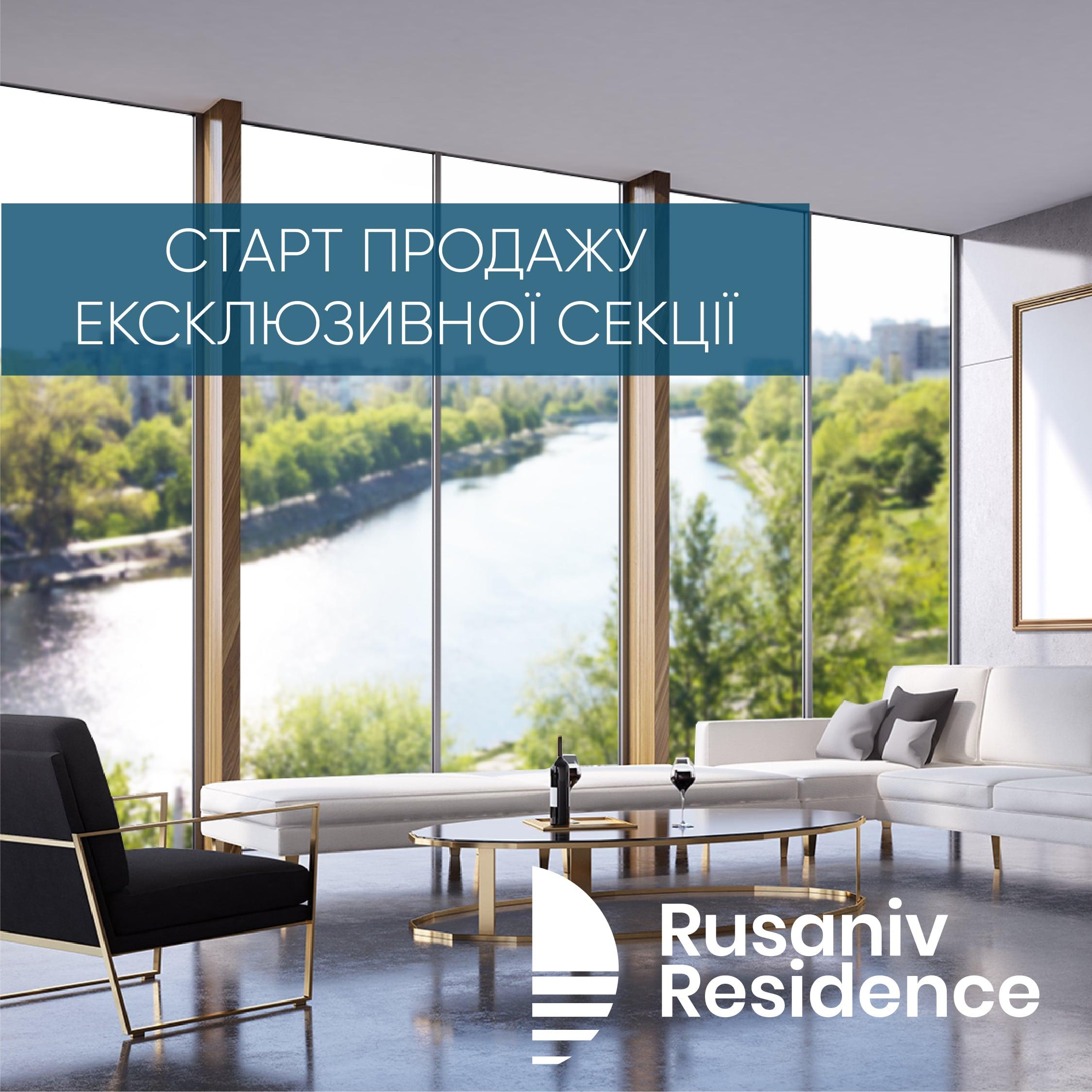 В Rusaniv Residence відкрито продаж ексклюзивної секції